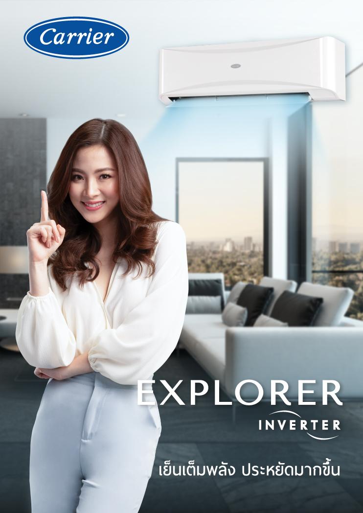 carrier thailand brochure explorer