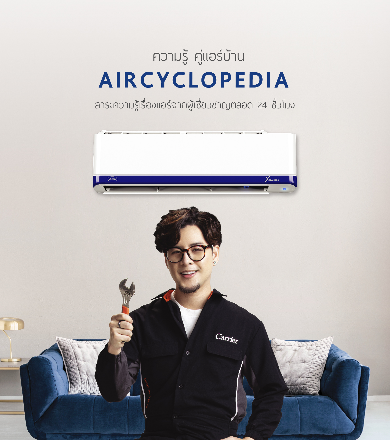 aircyclopedia-mobile