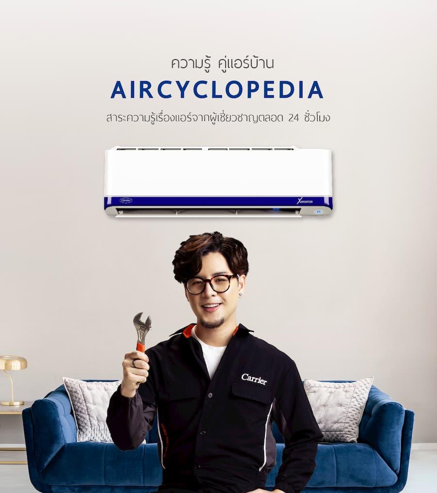 aircyclopedia-mobile-1